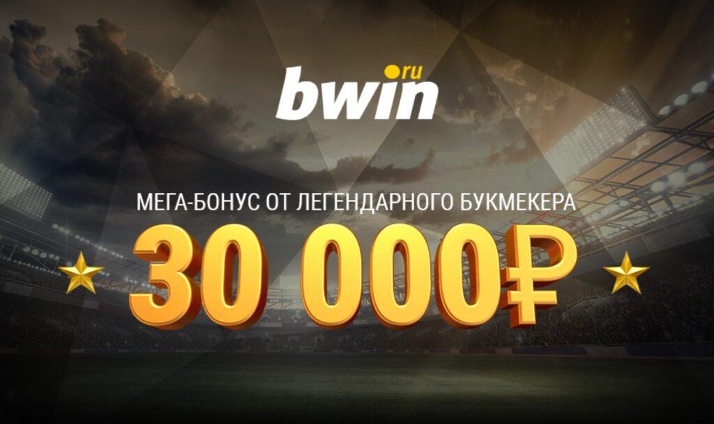 Бонус в 30 000 рублей в bwin