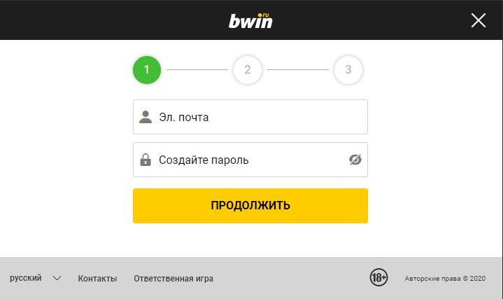 Регистрация в bwin - шаг 1
