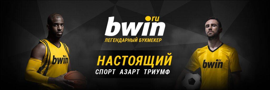 Ставки на спорт в bwin