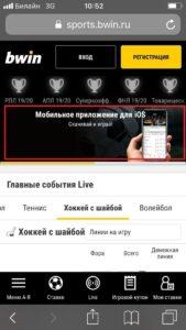 bwin appstore download