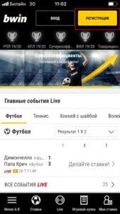 bwin appstore registration