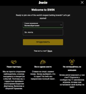 регистрация на bwin.com